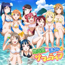 Love Live Sunshine Jimo Ai Mantan Summer Life Rizu S Anime Lyrics